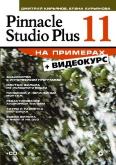 Pinnacle Studio Plus 11 на примерах (+Видеокурс на CD)