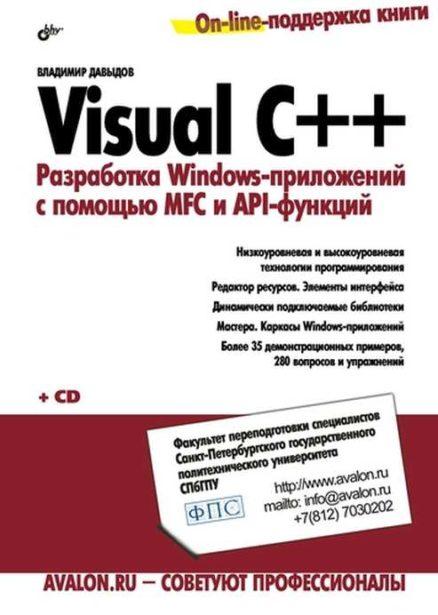 Visual C++. Разработка Windows-приложений с помощью MFC и API-функций