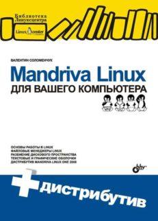 Mandriva Linux для вашего компьютера