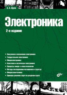 Электроника. 2-е изд.