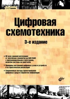 Цифровая схемотехника: учеб. пособие для вузов. 3-е изд.