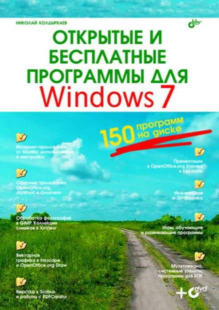 Открытые и бесплатные программы для Windows 7