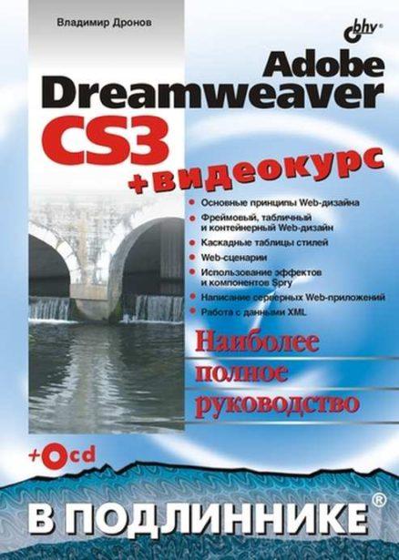 Adobe Dreamweaver CS3 (+Видеокурс на CD)