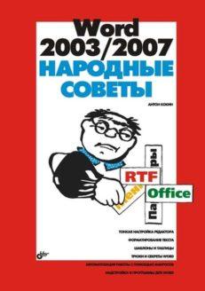 Word 2003/2007. Народные советы