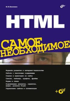 HTML. Самое необходимое