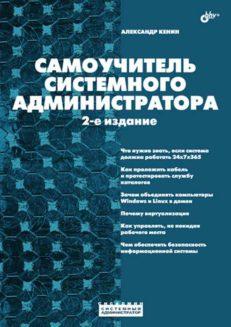 Самоучитель системного администратора. − 2-е изд.