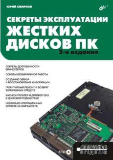 Секреты эксплуатации жестких дисков ПК. 2-е изд.