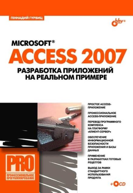 Microsoft Access 2007. Разработка приложений на реальном примере
