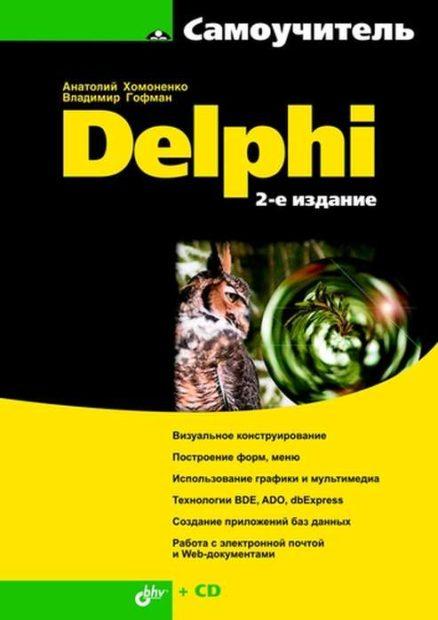 Самоучитель Delphi. 2-е изд.