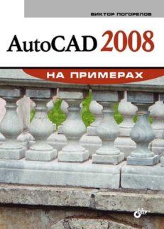 AutoCAD 2008 на примерах