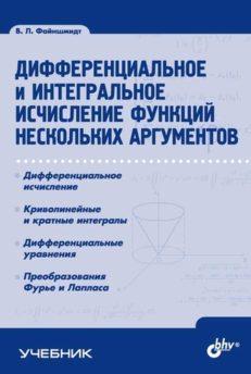 Дифференциальное и интегральное исчисление функций нескольких аргументов