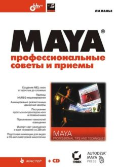 Maya. Профессиональные советы и приемы: Пер. с англ.