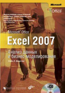 Microsoft Office Excel 2007. Анализ данных и бизнес-моделирование