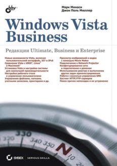Windows Vista Business. Редакции Ultimate