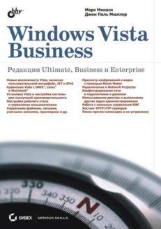 Windows Vista Business. Редакции Ultimate