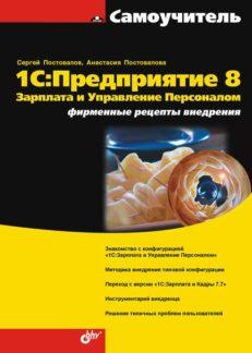 1С: Предприятие 8. Зарплата и Управление Персоналом. Фирменные рецепты внедрения