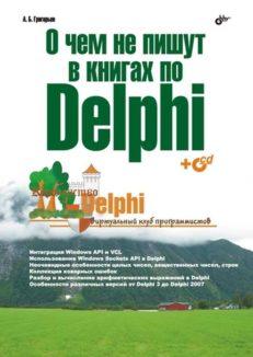 О чем не пишут в книгах по Delphi