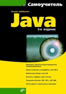 Самоучитель Java. 3-е изд.