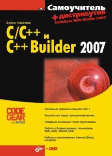 Самоучитель C/С++ и С++ Builder 2007