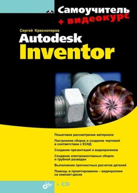 Самоучитель Autodesk Inventor (+Видеокурс на CD)