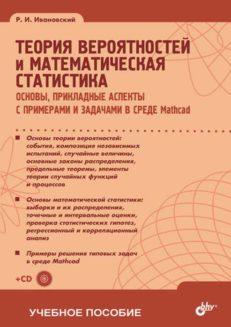 Теория вероятностей и математическая статистика. Основы