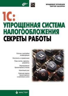1С:Упрощенная система налогообложения. Секреты работы