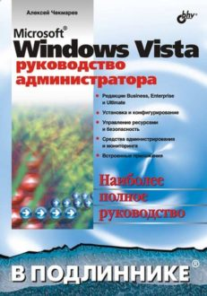 Microsoft Windows Vista. Руководство администратора
