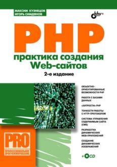 PHP 5. Практика создания Web-сайтов. 2-е изд.