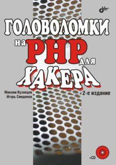 Головоломки на PHP для хакера 2-е изд.