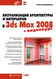 Визуализация архитектуры и интерьеров в 3ds Max 2008 (+Видеокурс на DVD)