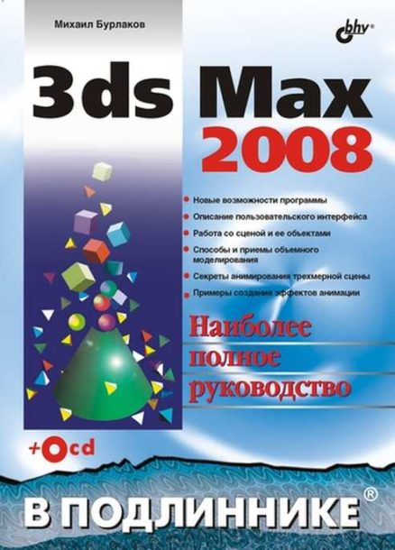 3ds Max 2008