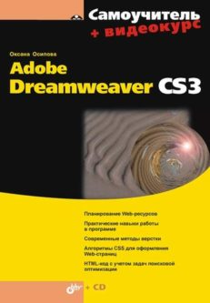 Самоучитель Adobe Dreamweaver CS3 (+Видеокурс на CD)