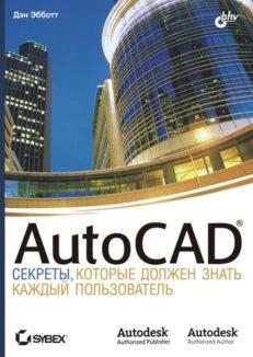 AutoCAD: секреты