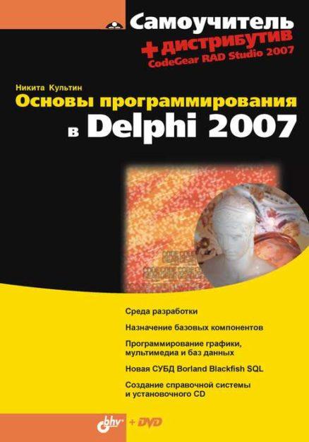 Основы программирования в Delphi 2007