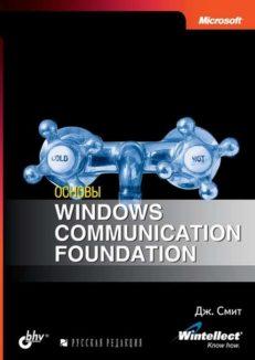 Основы Windows Communication Foundation