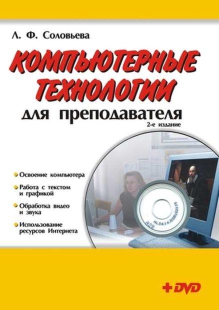 Компьютерные технологии для преподавателя. 2-е изд.