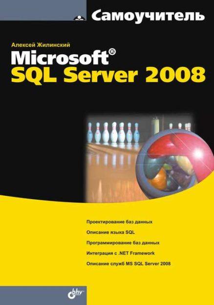 Самоучитель Miсrosoft SQL Server 2008