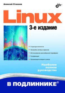 Linux: 3-е изд.