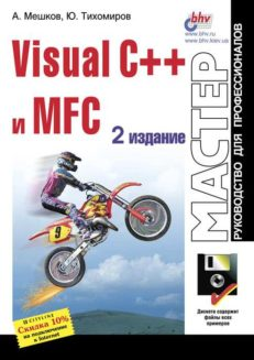 Visual C++ и MFC (2 изд.)(+дискета)