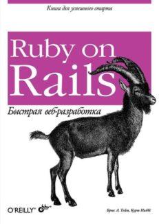 Ruby on Rails. Быстрая  веб-разработка