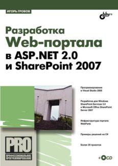 Разработка Web-портала в ASP.NET 2.0 и SharePoint 2007