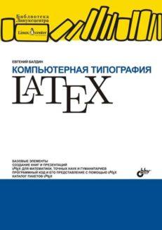 Компьютерная типография LaTeX