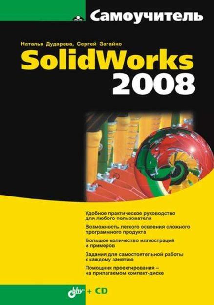 Самоучитель SolidWorks 2008