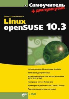 Самоучитель Linux openSUSE 10.3