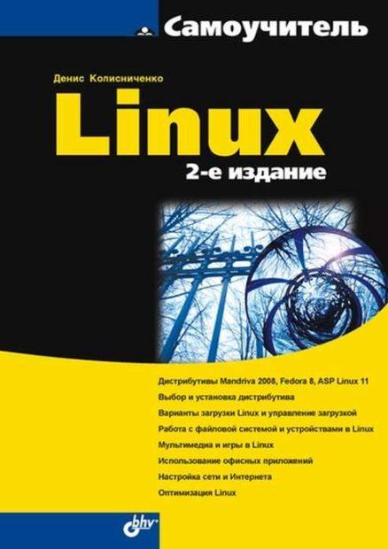 Самоучитель Linux. 2-е изд.