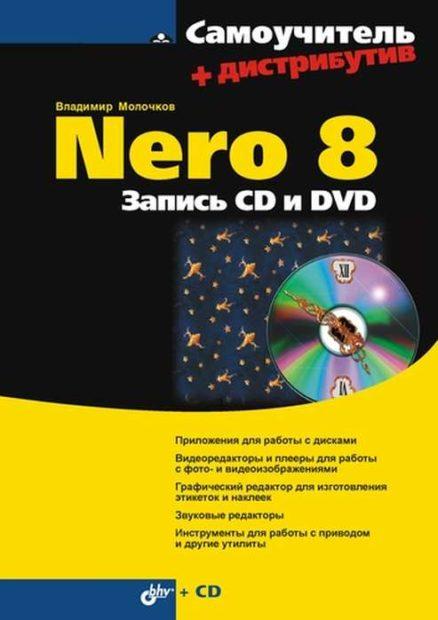 Nero 8. Запись CD и DVD