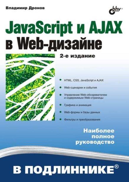 JavaScript и AJAX в Web-дизайне 2-е изд.