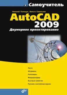 Самоучитель AutoCAD 2009. Двумерное проектирование