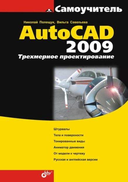 Самоучитель AutoCAD 2009. Трехмерное моделирование.