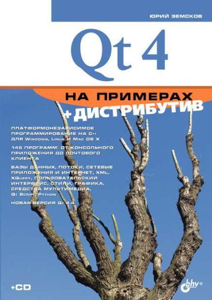 Qt 4 на примерах